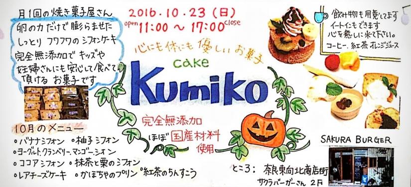 cakekumiko_top